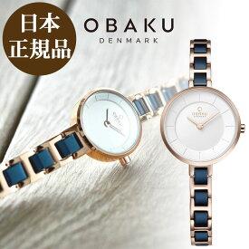 【日本公式品】オバク 時計 OBAKU VIND - COBALT オバック レディース腕時計