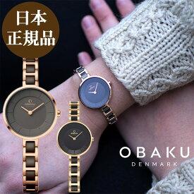【日本公式品】オバク 時計 OBAKU VIND オバック レディース腕時計 全2色