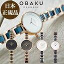 【スーパーSALE20%OFF中】【日本公式品】オバク 時計 OBAKU VIND LET オバック レディース腕時計 全3色