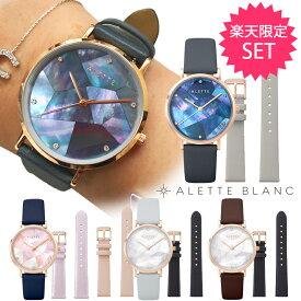 アレットブラン ALETTE BLANC 腕時計 レディース 替えベルトセット リリーコレクション (Lily collection) スワロフスキー マザーオブパール 全5色 2年保証付