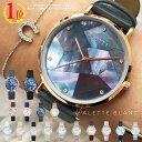 再再再々々入荷!→アレットブラン ALETTE BLANC レディース腕時計 リリーコレクション (Lily collection) スワロフスキー マザーオブ...