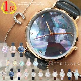 再再再々々入荷!→アレットブラン ALETTE BLANC 腕時計 レディース リリーコレクション (Lily collection) スワロフスキー マザーオブパール 全18色 2年保証付