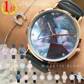 腕時計 レディース アレットブラン ALETTE BLANC レディース腕時計 リリーコレクション (Lily collection) スワロフスキー マザーオブパール 全17色 2年保証付