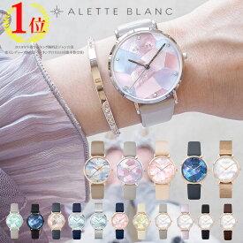 腕時計 レディース アレットブラン ALETTE BLANC レディース腕時計 リリーコレクション (Lily collection) スワロフスキー マザーオブパール 全16色 2年保証付