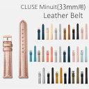 【国内正規品】CLUSE Minuit 腕時計用替えベルト (33mmフェイス用) 革ベルト ストラップ 全17色