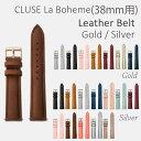 【国内正規品】CLUSE ラ・ボエーム 腕時計用替えベルト (38mmフェイス用) 革ベルト ストラップ シルバー/ゴールド 全20色