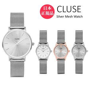【正規品】【アウトレット】クルース 時計 CLUSE 腕時計 レディース メッシュ シルバー