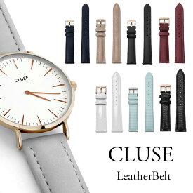 CLUSE 腕時計用替えベルト 金具色:ローズゴールド ゴールド シルバー革ベルト ラ・ボエーム 38mmフェイス用/Minuit 33mmフェイス用 ストラップ