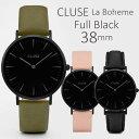 【日本公式品】CLUSE クルース 腕時計 La Boheme(ラ・ボエーム) フルブラック 38mm径 全3色