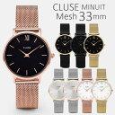 【日本公式品】CLUSE クルース 腕時計 Minuit Mesh 33mm径 全8色 ランキングお取り寄せ