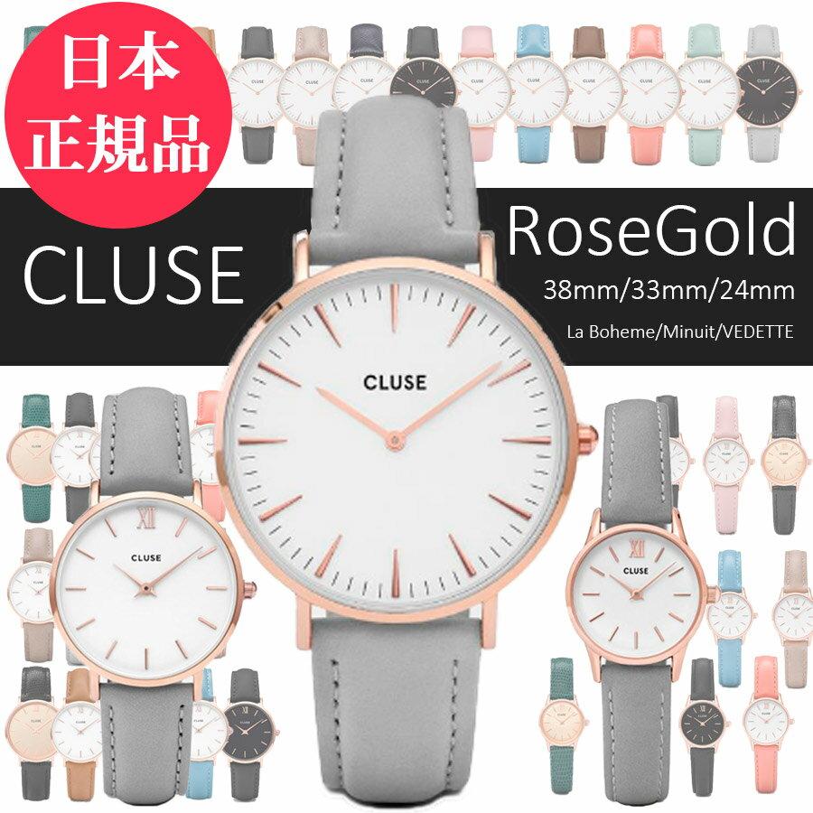 【日本公式品】CLUSE 腕時計 クルース 金具色:ローズゴールド La Boheme(ラ・ボエーム) 38mm径、Minuit33mm径、VEDETTE24mm径