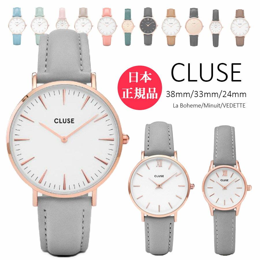 【日本公式品】【アウトレット】CLUSE 腕時計 クルース 金具色:ローズゴールド La Boheme(ラ・ボエーム) 38mm径、Minuit33mm径、VEDETTE24mm径