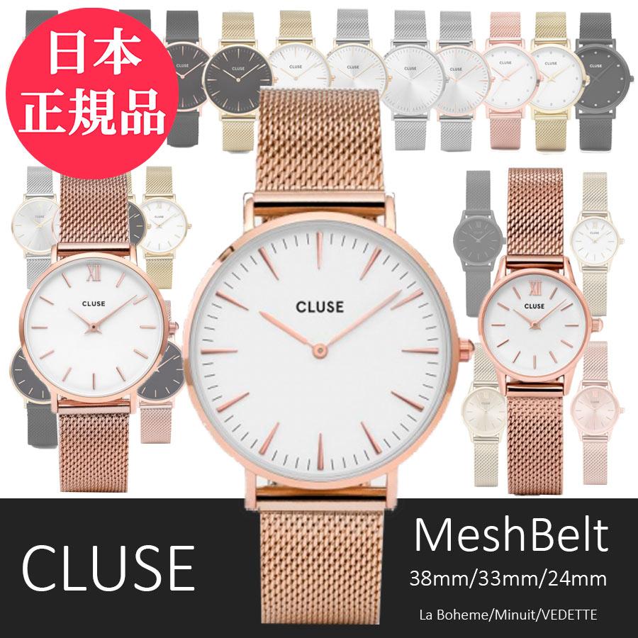【日本公式品】CLUSE 腕時計 クルース La Boheme(ラ・ボエーム) 38mm径、Pavaneストーンモデル38mm径、Minuit33mm径、VEDETTE24mm径