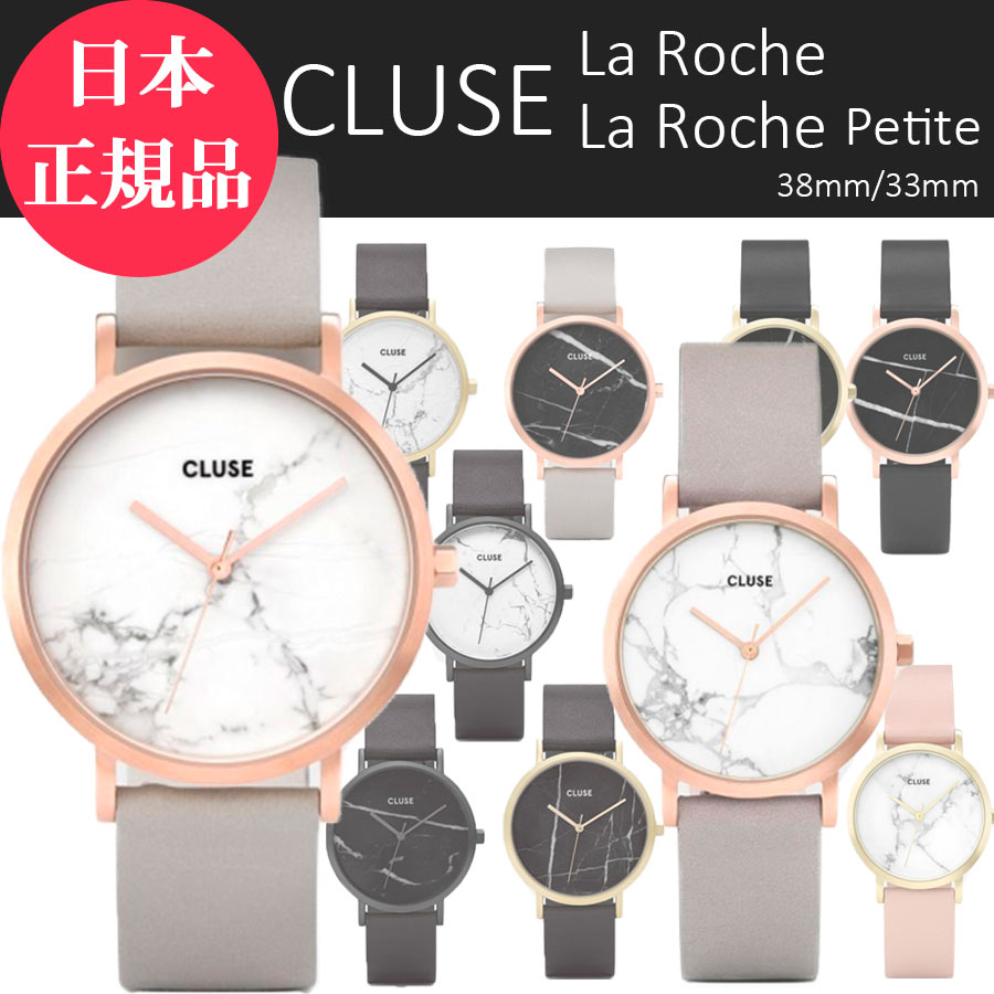 【日本公式品】CLUSE クルース 腕時計 La Roche 38mm/La Roche Petite 33mm 大理石モデル 全10色