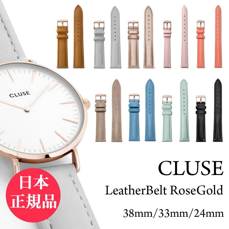 CLUSE 腕時計用替えベルト 金具色:ローズゴールド 革ベルト ラ・ボエーム 38mmフェイス用/Minuit 33mmフェイス用/LA VEDETTE 24mmフェイス用 ストラップ