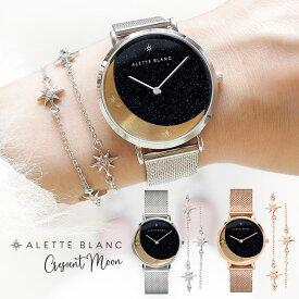 アレットブラン ALETTE BLANC 腕時計 レディース クレセントムーン セット (Crescent Moon set) スワロフスキー 全2色 ブレスレットセット 2年保証付