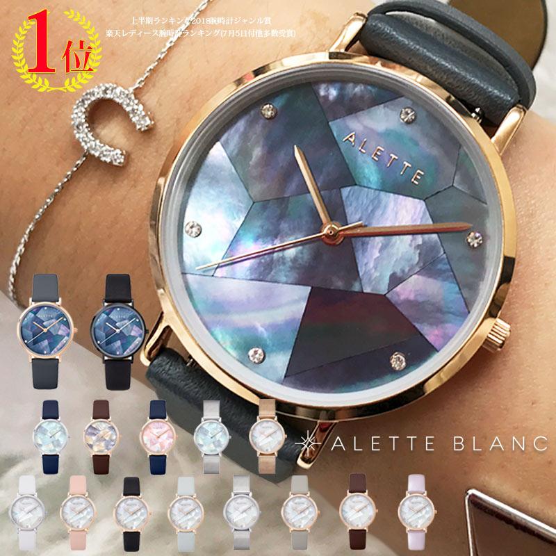 再再再々々入荷!→アレットブラン ALETTE BLANC レディース腕時計 リリーコレクション (Lily collection) オーストリアンクリスタル マザーオブパール 全15色 2年保証付