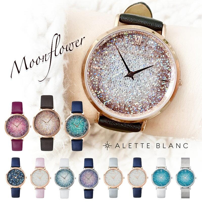 アレットブラン ALETTE BLANC レディース腕時計 ムーンフラワーコレクション (MoonFlower collection) オーストリアンクリスタル 全6色 2年保証付