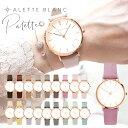 腕時計 レディース アレットブラン ALETTE BLANC レディース腕時計 パレットコレクション (Palette collection) 全19色 2年保証付