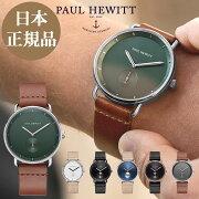 【日本公式品】ポールヒューイット時計PaulHewittモダンエッジラインModernEdgeLineメッシュベルトレディース腕時計