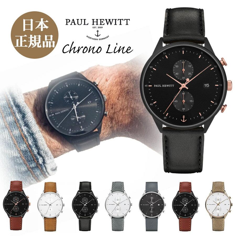 【日本公式品】ポールヒューイット 時計 Paul Hewitt クロノライン Chrono Line レザーベルト メンズ 腕時計