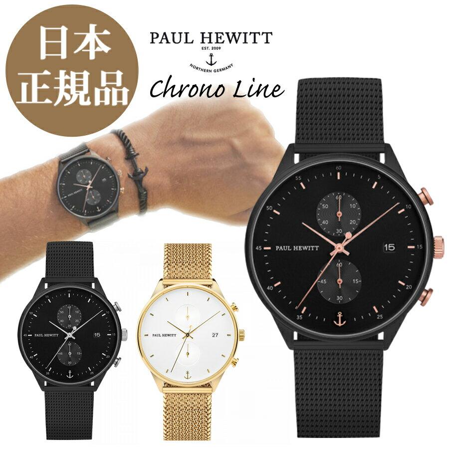 【日本公式品】ポールヒューイット 時計 Paul Hewitt クロノライン Chrono Line メッシュベルト メンズ 腕時計