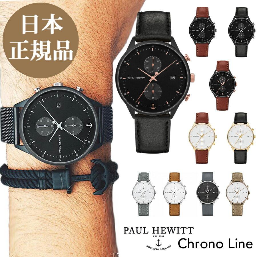 【日本公式品】ポールヒューイット 時計 Paul Hewitt クロノライン Chrono Line レザーベルト メンズ腕時計