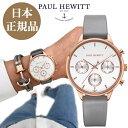 【日本公式品】ポールヒューイット レディース腕時計 Paul Hewitt Everpulse Line ホワイトサンド グレー 38mm