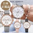 【日本公式品】ポールヒューイット レディース腕時計 Paul Hewitt Everpulse Line ホワイトサンド グレー ブラック ヌード 38mm