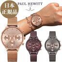 【日本公式品】ポールヒューイット 時計 Paul Hewitt Everpulse Line メッシュ レディース腕時計