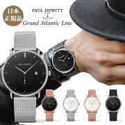 【日本公式品】PaulHewittポールヒューイット腕時計GrandAtlanticLine(グランドアトランティックライン)メッシュ42mmKAPTEN&SON(キャプテン&サン)好きにも