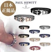 【日本公式品】ポールヒューイットブレスレットペアPaulHewittPHREPSフレップスアンカーローズゴールドシルバーゴールドユニセックスメンズレディース