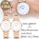 【日本公式品】ポールヒューイット Paul Hewitt レディース腕時計 Miss Ocean Line (ミスオーシャンライン) メタル …