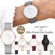 【日本公式品】ポールヒューイット時計【ブレスレットプレゼント中】PaulHewittレディース腕時計MissOceanLine(ミスオーシャンライン)レザーフェイスサイズ33mm