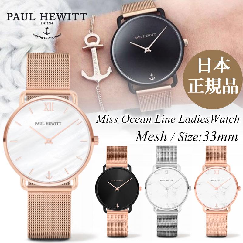 【日本公式品】ポールヒューイット Paul Hewitt レディース腕時計 Miss Ocean Line (ミスオーシャンライン) メッシュ フェイスサイズ33mm