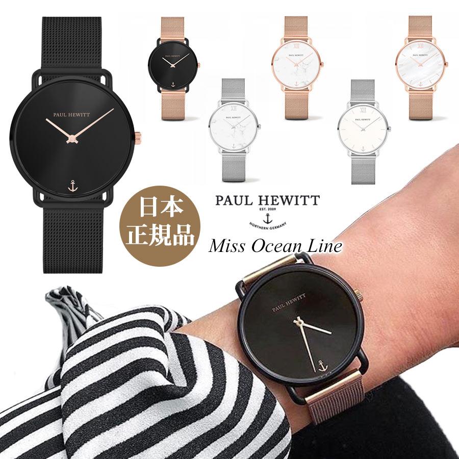 【日本公式品】【ブレスレットプレゼント中】ポールヒューイット Paul Hewitt レディース腕時計 Miss Ocean Line (ミスオーシャンライン) メッシュ フェイスサイズ33mm