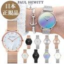 【日本公式品】ポールヒューイット レディース腕時計 Paul Hewitt Miss Ocean Line (ミスオーシャンライン) メッシュ フェイスサイズ33mm