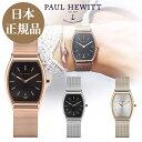 【日本公式品】ポールヒューイット 時計 Paul Hewitt モダンエッジライン Modern Edge Line メッシュベルト レディース腕時計