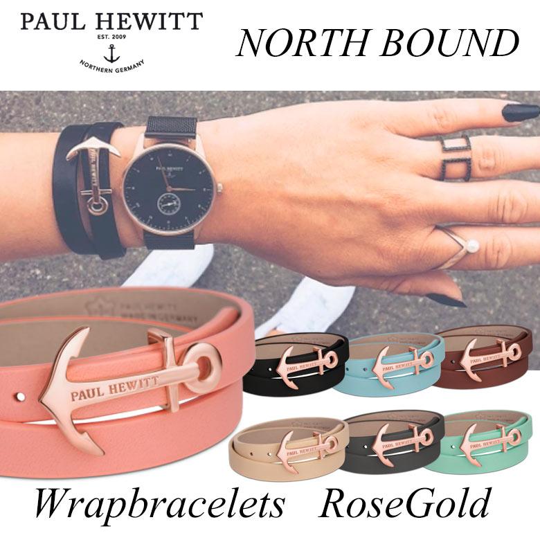 【日本公式品】Paul Hewitt ポールヒューイット ラップブレスレット NORTH BOUND 金具色:ローズゴールド