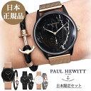 【日本公式品】ポールヒューイット 時計 Paul Hewitt【Perfect Match】 Signature Line ブラックマーブル and PHREP L…
