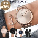 【日本公式品】ポールヒューイット 時計 Paul Hewitt【Perfect Match】 Signature Line ブラックマーブル and PHREP Lite/Sailor Line ブラ