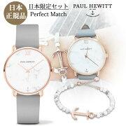 【日本公式品】ポールヒューイット時計PaulHewitt【PerfectMatch】MissOceanLineローズゴールドグレーレザーマーブルandAnchorSpiritMarbleローズゴールドレディース腕時計