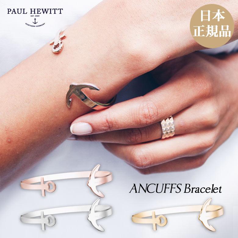【日本公式品】Paul Hewitt ポールヒューイット ブレスレット ANCUFFS (アンカフス)
