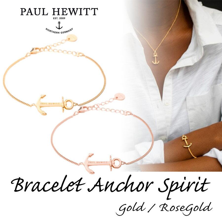 【日本公式品】Paul Hewitt ポールヒューイット ブレスレット Bracelet Anchor Spirit ローズゴールド/ゴールド