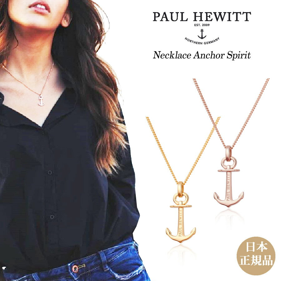 【日本公式品】Paul Hewitt ポールヒューイット ネックレス Necklace Anchor Spirit ローズゴールド/ゴールド