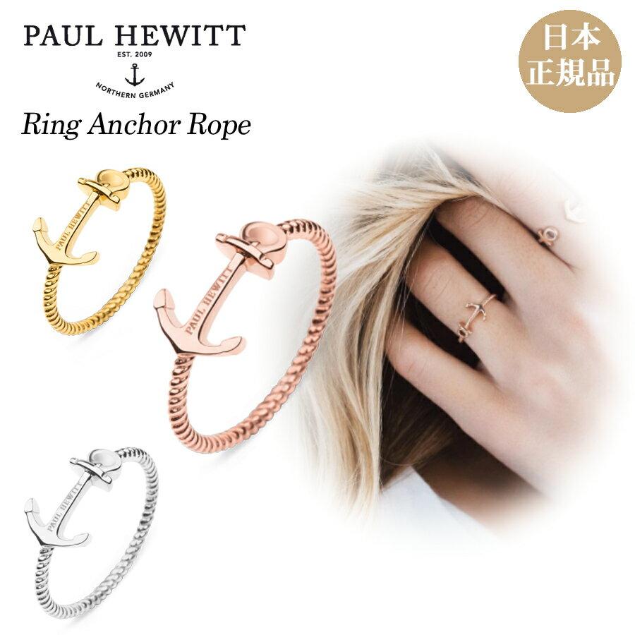 【日本公式品】Paul Hewitt ポールヒューイット リング Ring Anchor Rope ローズゴールド/シルバー/ゴールド