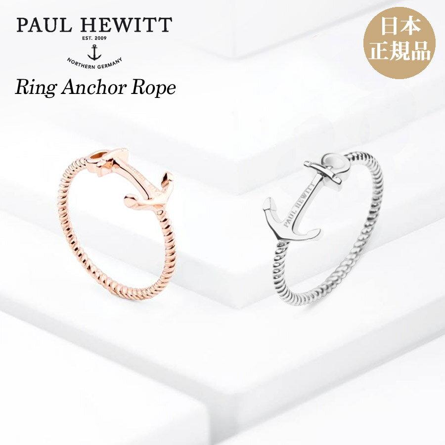 【日本公式品】Paul Hewitt ポールヒューイット リング Ring Anchor Rope ローズゴールド/シルバー