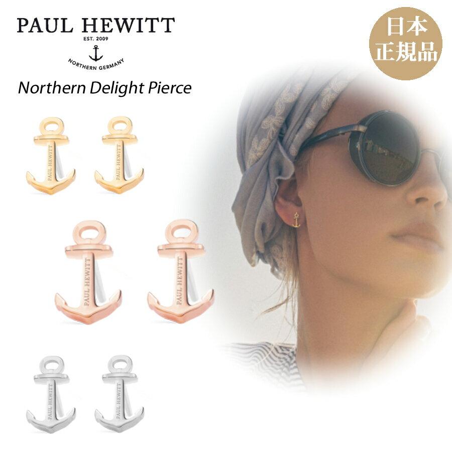 【日本公式品】ポールヒューイット Paul Hewitt ピアス Northern Delight ローズゴールド シルバー ゴールド