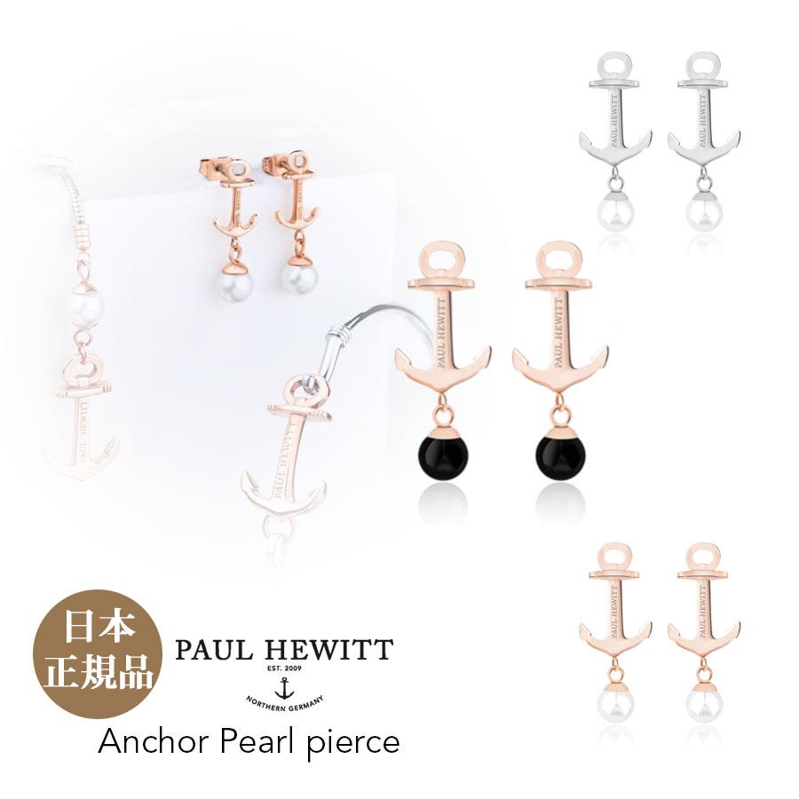 【日本公式品】ポールヒューイット Paul Hewitt ピアス Anchor Pearl シルバー パール オニキス ローズゴールド