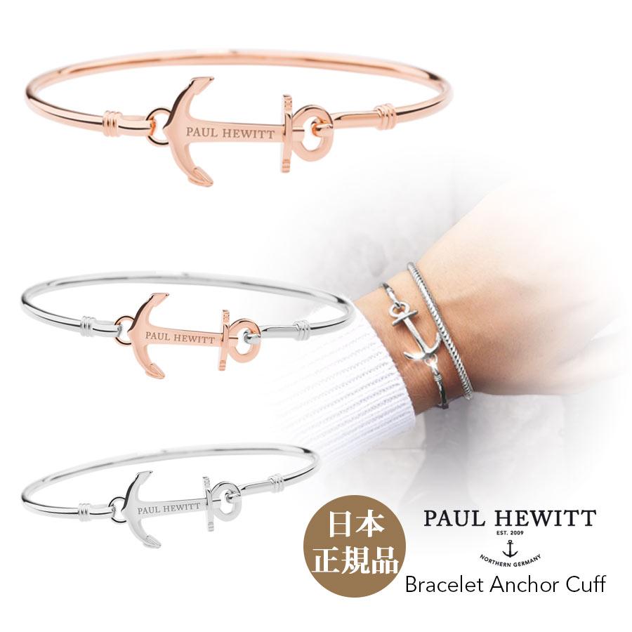 【日本公式品】ポールヒューイット Paul Hewitt ブレスレット Bracelet Anchor Cuff ローズゴールド シルバー ローズゴールド/シルバー